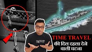 दिल दहला देने वाली रहस्यमयी समय यात्रा की सच्ची घटना - Time travel real insident in hindi