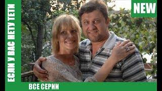 Всеми любимая комедия! ЕСЛИ У ВАС НЕТУ ТЕТИ Комедия Русские СЕРИАЛ  HD