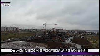 Запуск новой школы в микрорайоне Муринские пруды планируется на 1 сентября 2019 года