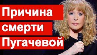 """От чего """"умерла"""" Алла Пугачева. Звонят Галкину."""