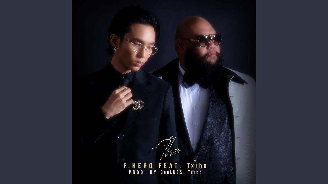 คอร์ดเพลง จำเลยรัก - F.HERO feat. Txrbo