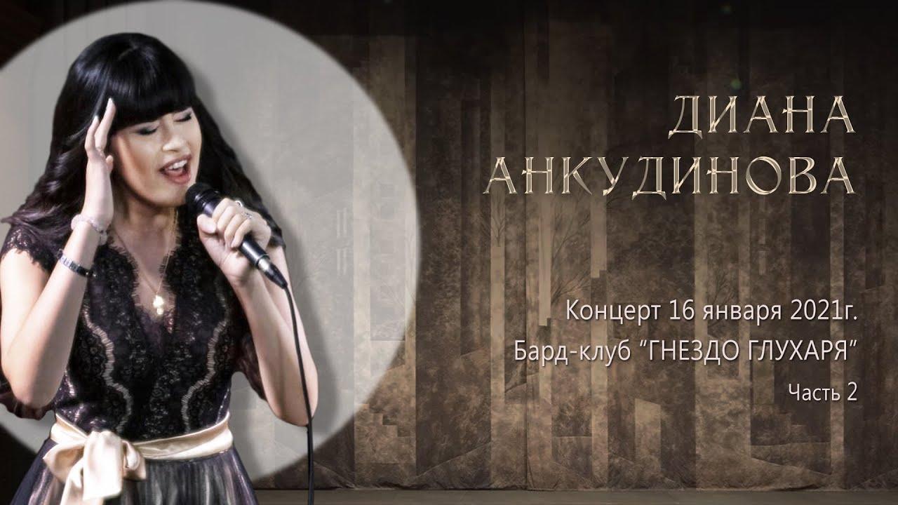 Диана Анкудинова (Diana Ankudinova. Бард - клуб Гнездо глухаря. Концерт. (Часть 2)