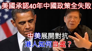 (中文字幕) 美國承認40年中國政策全失敗 中美展開對抗港人如何自處?〈蕭若元:理論蕭析〉2020-05-22