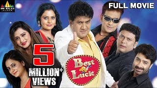 Best Of Luck  Hindi Latest Full Movies  Gullu Dada  Hyderabadi Comedy Movies  Sri Balaji Video