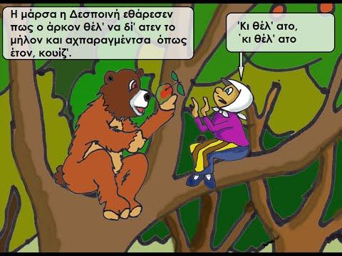 Ποντιακό παραμύθι «η Δεσποινή και ο άρκον»