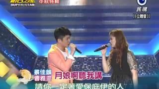 2014-09-06 明日之星-曹雅雯+蔡佳麟-月娘啊聽我講