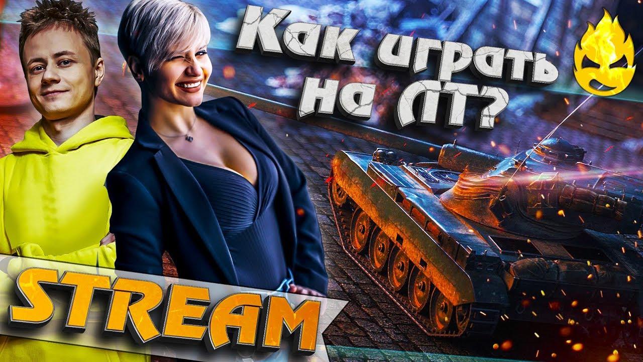 ЛИНИЯ ФРОНТА УРА! Дождались! [Запись Стрима] - 11.02.19