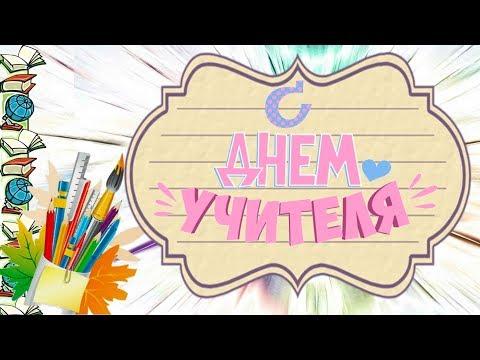 День Учителя!Новое поздравление с Днем Учителя 2019! Музыкальная видео открытка.