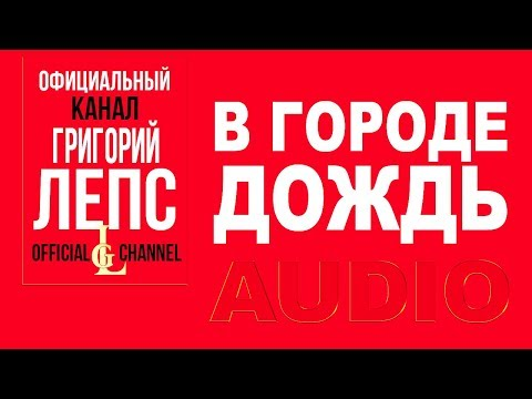 Григорий Лепс  -  В городе дождь (Натали. Альбом 1995)
