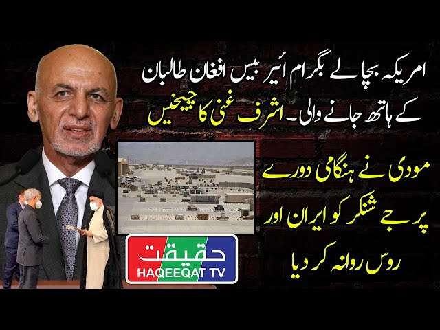 Bagram Airbase Will be Out of Ashraf Ghani's Hand in Coming Weeks