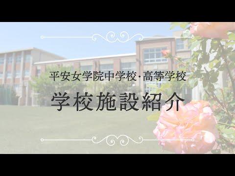 Heianjogakuin Junior High School