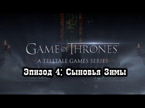 Прохождение Game of Thrones [Эпизод 4: Сыновья Зимы]