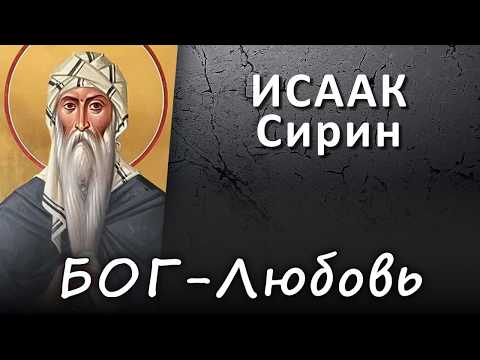 ИСААК Сирин. БОГ-Любовь (текст на экране с озвучкой, FullHD) #ИСТИНА