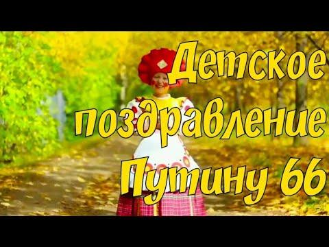 Путину 66 лет. С Днём Рождения!