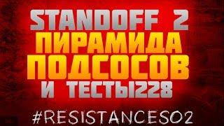 STANDOFF2 ПИРАМИДА ПОДСОСОВ И ТЕСТЫ УРОНА #RESISTANCESO2