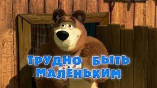 Маша и Медведь - Трудно быть маленьким (Трейлер)