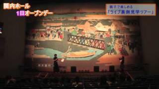 関内ホール1日オープンデー 2010年11月3日