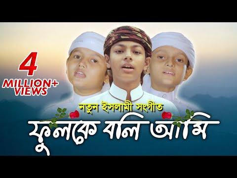 নতুন ইসলামী সংগীত । Fulke Boli Ami । ফুলকে বলি আমি । New Islamic Song 2019
