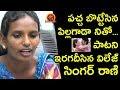 Village Singer Rani Sings Pacha Bottesina Song - Village Singer Rani Interview - Swetha Reddy