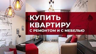 Купить однокомнатную квартиру с ремонтом и мебелью в Михайловске в 9-ти километрах от Ставрополя