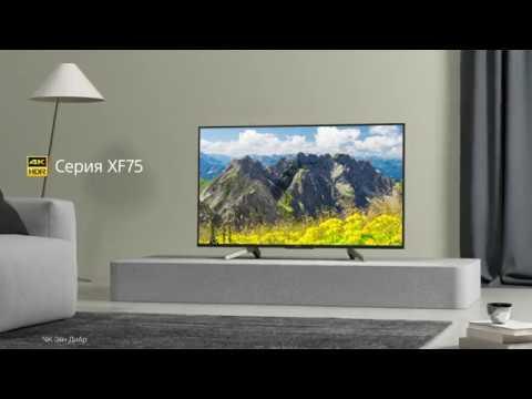 Телевизор Sony KD-55XF7596 видео 1