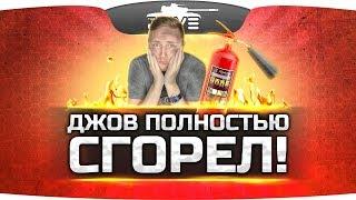 ДЖОВ ПОЛНОСТЬЮ СГОРЕЛ