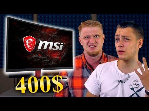 MSI ОЧЕНЬ удивила за 400$!!!
