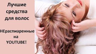 О НИХ МОЛЧАТ НА ЮТЮБ! Бюджетный уход за волосами