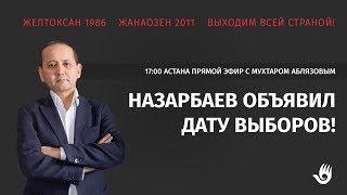 Назарбаев объявил дату досрочных выборов президента