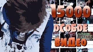 ОТВЕТЫ НА КОММЕНТАРИИ / СПЕЦИАЛЬНОЕ ВИДЕО / СПАСИБО ЗА 15 000 ПОДПИСЧИКОВ ☄