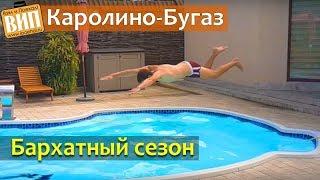 Каролино-Бугаз 🏖️ В сентябре на Черное море. Погода, отели, цены, пляж и море. Бархатный сезон