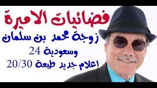 د.أسامة فوزي # 952 - فضائيات الاميرة سارة وسلطان الجوفي سعودي 24 تحت الاضواء