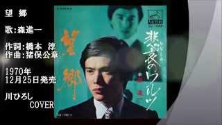 森進一:「望郷」:川崎洋・COVER