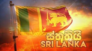 Sthuthi Sri Lanka - The Wonder of Asia