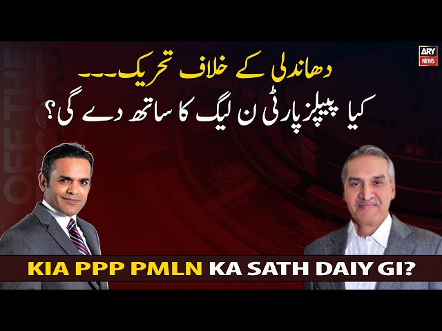 Movement against rigging will PPP support PML N?
