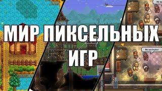 Мир Пиксельных Игр