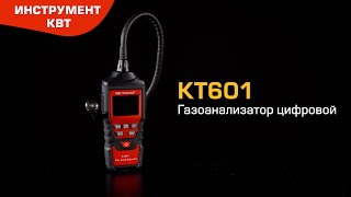 """Digital combustible gas detector, """"ECOLINE"""" series КТ601"""