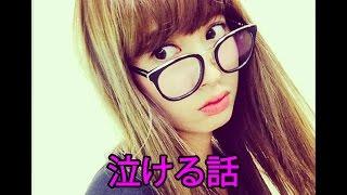 泣ける小嶋陽菜2014年AKB48選抜総選挙での感動的なスピーチ
