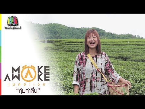 MAKE AWAKE คุ้มค่าตื่น | จ.เชียงราย | 6 ก.ค. 60 Full HD