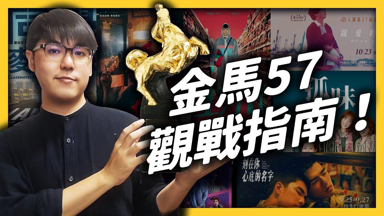 「國民阿嬤」陳淑芳將一次拿下兩座金馬?「最佳男配角」會被韓國小男星抱走嗎?金馬 57 觀戰重點一次看!|志祺七七