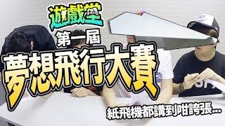 夢想飛行大賽(第一屆)|遊戲堂 ep.13