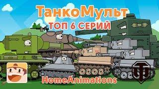 ТОП 6 серий Мультики про танки