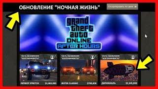 GTA 5 Online: ОБНОВЛЕНИЕ «Ночная Жизнь» / 11 НОВЫХ ТРАНСПОРТНЫХ СРЕДСТВ / DLC «After Hours»