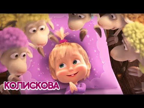 Маша та Ведмідь: Колискова (Спи, Моя Радість, Засни) Masha and the Bear