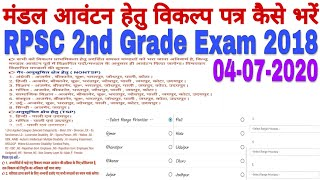 How to fill form/ Zone Allotment/ 2nd grade exam 2018/ मंडल आवंटन हेतु विकल्प पत्र कैसे भरे/ #zone