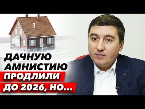 Продление дачной амнистии до 2026 года / Как оформить в собственность дачу или садовый дом?