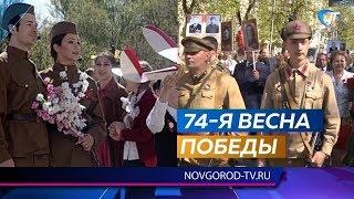 В акции «Бессмертный полк» приняли участие более 15 тысяч новгородцев