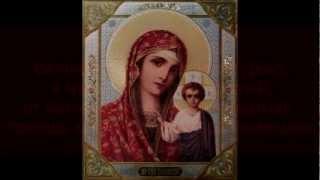 Тропарь Иконе Божией Матери - Казанская
