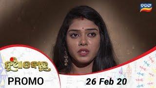 Nua Bohu   27 Feb 20   Promo   Odia Serial - TarangTV