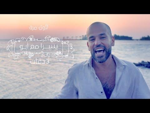 Abu 3 Daqat Feat Yousra Disco Misr Remix